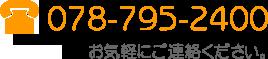 TEL:078-795-2400